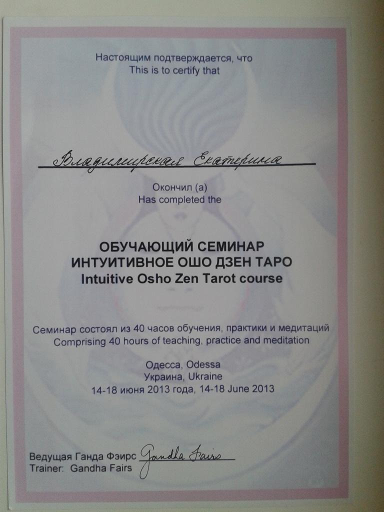 Мои дипломы
